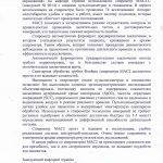 Отзыв Белорусская медицинская академия последипломного образования
