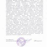 отзыв Минская ЦРБ