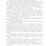 Отзыв ГУ РНПЦ НФ