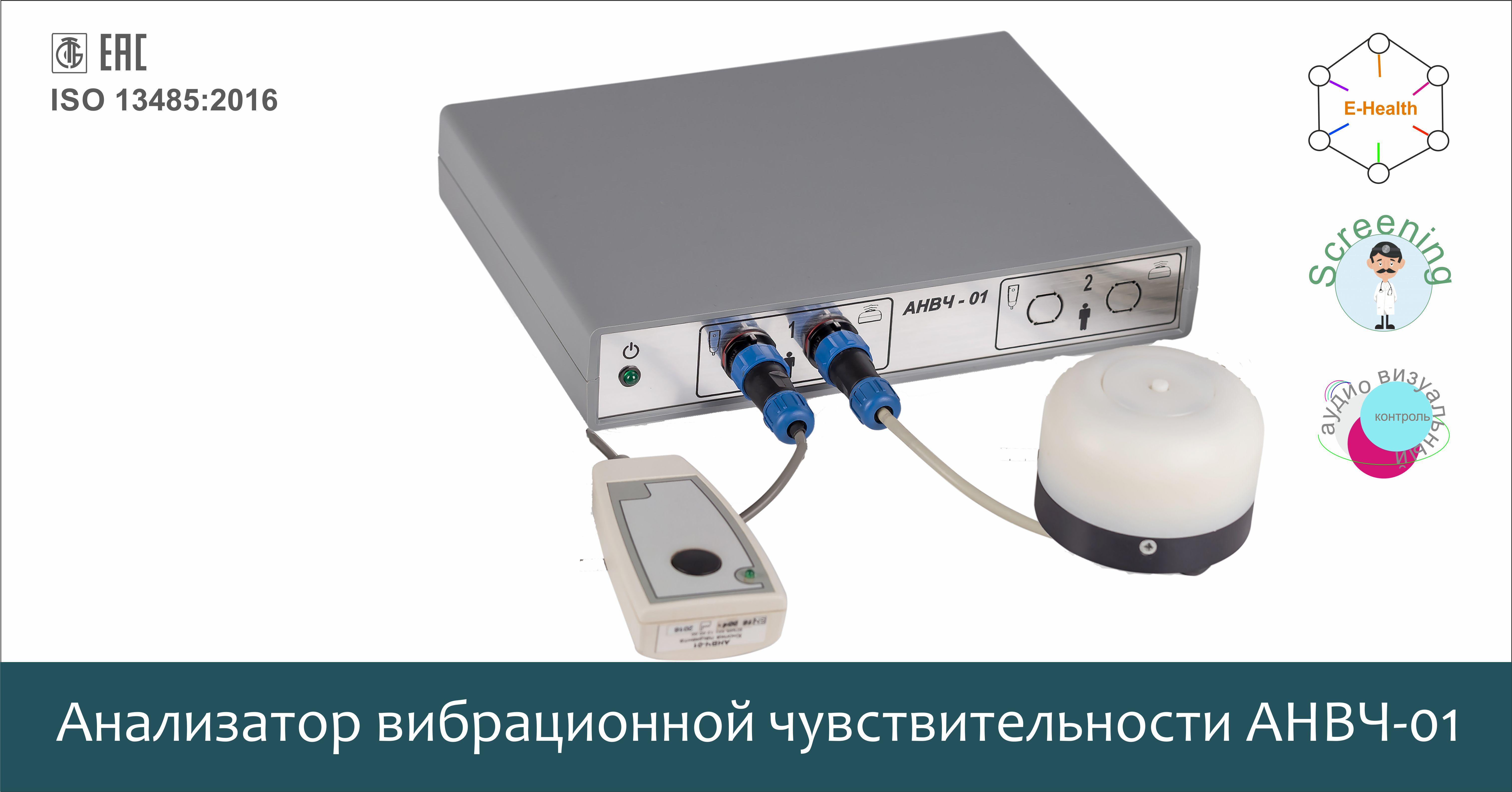 Паллестезиометр - вибротестер