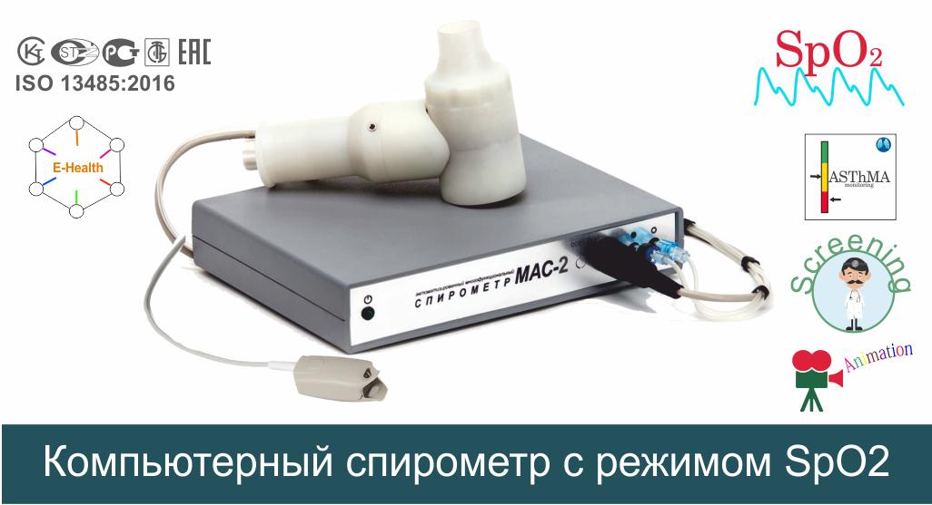 Спирометр диагностический компьютерный (спироанализатор)
