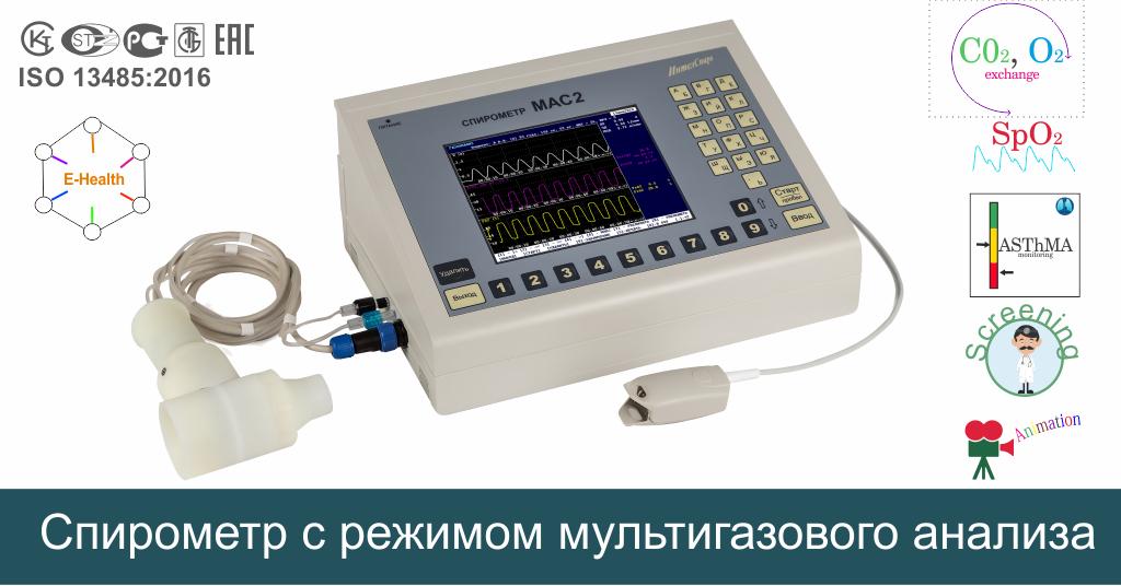 Спирометр медицинский электронный с газоанализом (спирограф)