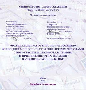 Организация работы по исследованию функционального состояния легких методами спирографии и пневмотахографии и применение