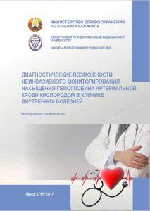Диагностические возможности неинвазивного мониторирования насыщения гемоглобина артериальной крови кислородом в клинике внутренних заболеваний