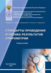 Стандарты проведения и оценка результатов спирометрии