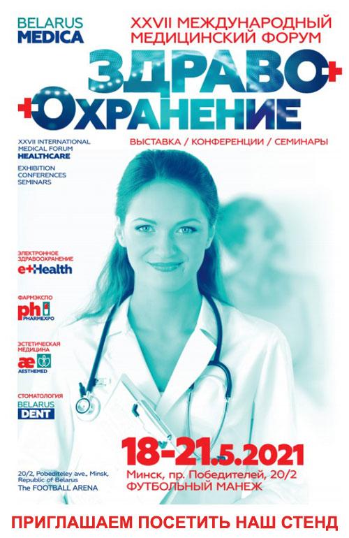 Международная специализированная выставка в Минске 2021