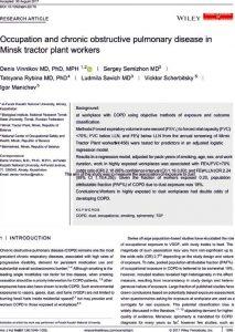 хроническая обструктивная болезнь легких у работников Минского тракторного завода