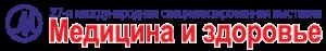 """Лого """"МЕДИЦИНА И ЗДОРОВЬЕ-2021"""""""