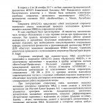 ФГБУЗ Клиническая больница №85 г. Москва
