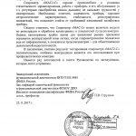 ФГБУЗ КБ №85 Москва