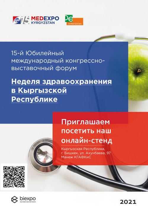 Онлайн-стенд Белинтелмед на выставке в Кыргызии
